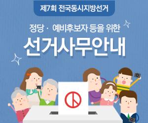 제7회 동시지방선거 선거사무안내