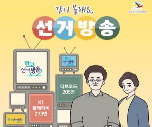같이볼래요! 한국선거방송