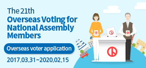 The 21th Overseas Voting for National Assembly Members / Overseas voter application / 2017.03.31 ~ 2020.02.15